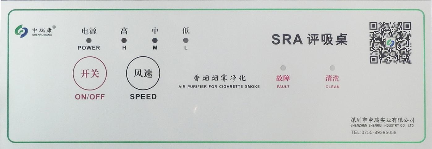 净烟柜面板